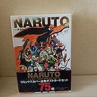 NARUTO展 ナルト展 コミックスカバー全巻ポストカード75枚