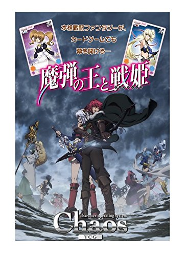 Chaos TCG トライアルデッキ 魔弾の王と戦姫