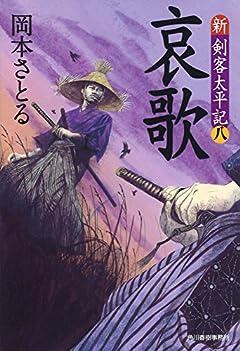 哀歌 新 剣客太平記(八) (ハルキ文庫 お 13-19 時代小説文庫 新・剣客太平記 8)