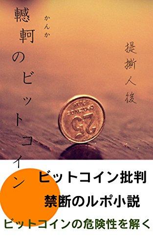 轗軻のビットコイン: 仮想通貨と外貨獲得の秘密 (政治経済リークス)の詳細を見る
