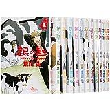 銀の匙 Silver Spoon コミック 1-13巻セット (少年サンデーコミックス)
