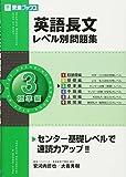 英語長文レベル別問題集 (3) 標準編 (東進ブックス—レベル別問題集シリーズ)