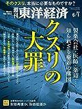 週刊東洋経済 2019年6/1号 [雑誌]