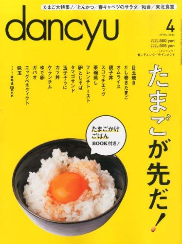 dancyu2014年4月号の詳細を見る