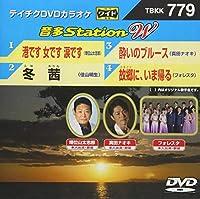 テイチクDVDカラオケ 音多StationW 779 [DVD]