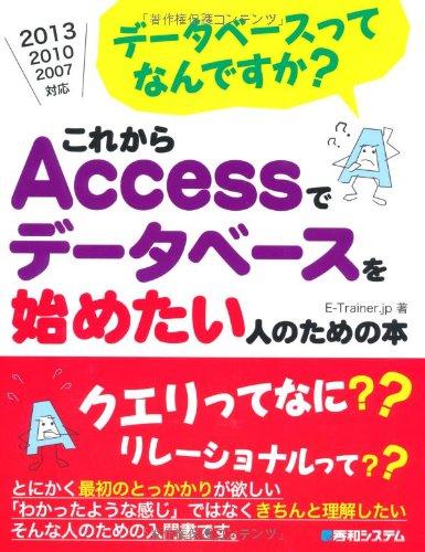 データベースってなんですか?これからAccessでデータベースを始めたい人のための本の詳細を見る