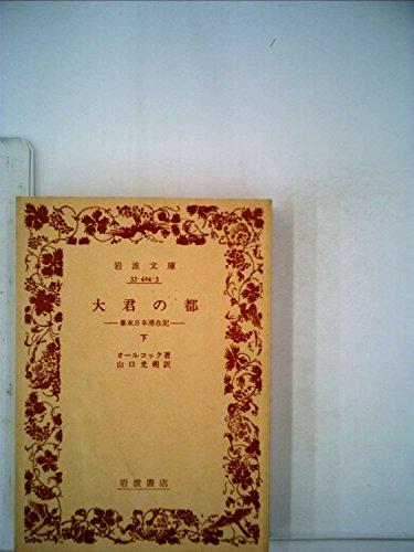 大君の都〈下〉―幕末日本滞在記 (1962年) (岩波文庫)