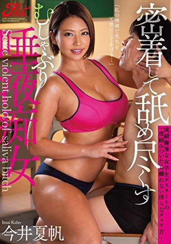 今井夏帆(AV女優)