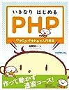 いきなりはじめるPHP~ワクワク ドキドキの入門教室~