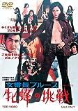 <東映オールスターキャンペーン>女番長ブルース 牝蜂の挑戦 [DVD]
