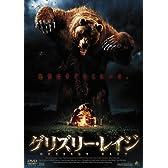 グリズリー・レイジ [DVD]