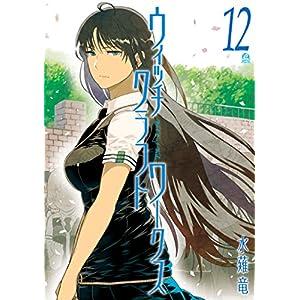 ウィッチクラフトワークス(12) (アフタヌーンコミックス)