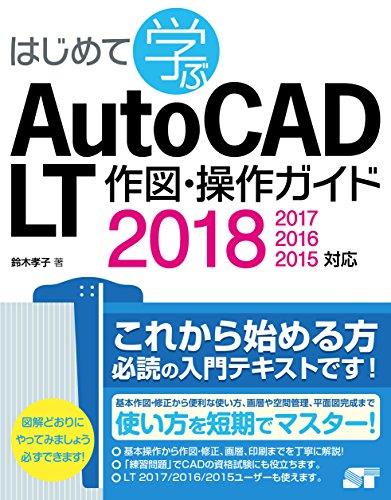 はじめて学ぶ AutoCAD LT 作図・操作ガイド 2018/2017/2016/2015対応