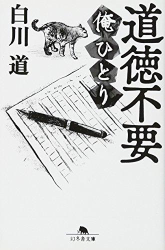 道徳不要 俺ひとり (幻冬舎文庫)の詳細を見る