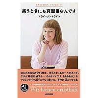 ドイツ語エッセイ 笑うときにも真面目なんです (音声DL BOOK)