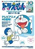 ドラえもんまんがセレクション TVアニメ40周年!スペシャル (My First Big SPECIAL)