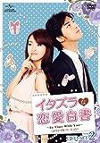 イタズラな恋愛白書 ~In Time With You~<オリジナル・バージョン> ...[DVD]