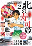 北の寿司姫 2―「江戸前の旬」特別編 (ニチブンコミックス)