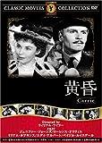 黄昏 [DVD] FRT-183