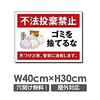 不法投棄禁止 W400×H300mm 厚み3mm 不法投棄厳禁 ゴミを捨てるな看板 プレート看板 注意標識 アルミ複合板(POI-143)