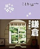 ことりっぷ 鎌倉 湘南・葉山 (旅行ガイド)