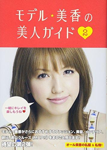 モデル★美香の美人ガイド2の詳細を見る