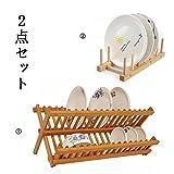 (Bidear)水切りラック 食器水切りラック ディッシュラック 皿立てスタンド 折りたたみ 食器棚 キッチン収納 折りたたみ 2点セット 竹製 北欧