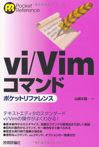 vi/Vim コマンドポケットリファレンスの詳細を見る