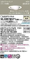 パナソニック(Panasonic) 天井埋込型 LED(温白色) ユニバーサルダウンライト 浅型8H・高気密SB形・拡散タイプ(マイルド配光) 調光タイプ(ライコン別売) 埋込穴φ100 XLGB78571CB1