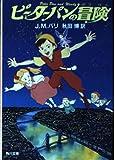 ピーター・パンの冒険 (角川文庫)
