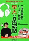 二本柳啓文のトークで攻略早大への英語塾―高校英語 (実況中継CD-ROMブックス)