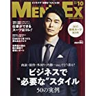 MEN'S EX(メンズイーエックス) 2017年 10 月号 [雑誌]