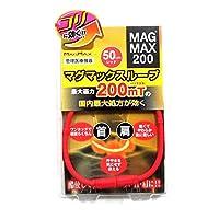 マグマックスループ 磁気ネックレス MAGMAX200 酷使して蓄積したつらい首・肩に つけるだけで血行改善 国内最大処方・磁束密度200mT 家庭用永久磁石磁気治療器 (レッド・50cm)