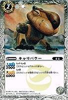 【 バトルスピリッツ】 キャリバラー アンコモン《 剣刃編 暗黒刃翼 》 bs22-028