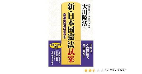 新・日本国憲法試案 幸福実現党...