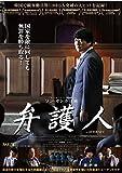 弁護人[DVD]