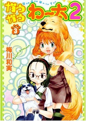 ガウガウわー太2 (3) (IDコミックス REXコミックス)の詳細を見る