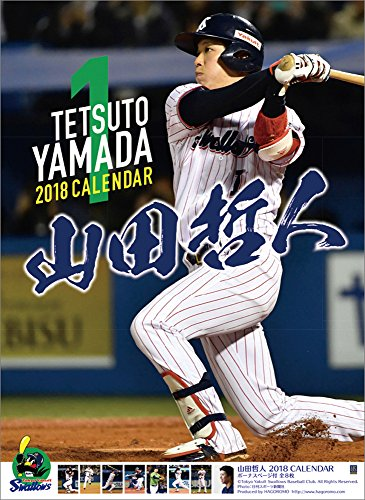 山田哲人(東京ヤクルトスワローズ) 2018年 カレンダー 壁掛け B2 CL-50
