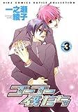 ゴーゴー僕たち vol.3 (バーズコミックス ルチルコレクション)
