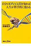 自分のDNA気質を知れば人生が科学的に変わる (講談社+α新書)
