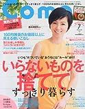 Como (コモ) 2013年 07月号 [雑誌] 画像