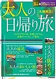 札幌周辺 大人の日帰り旅 (JTBのムック)