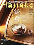 Hanako (ハナコ) 2012年 4/26号 [雑誌]