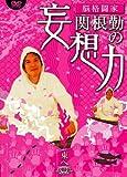関根勤の妄想力 東へ [DVD]