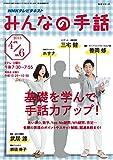 NHK みんなの手話 2015年4~6月 (NHKシリーズ) -