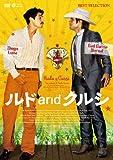 ルドandクルシ [DVD]