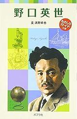 野口英世―子どもの伝記〈1〉 (ポプラポケット文庫)