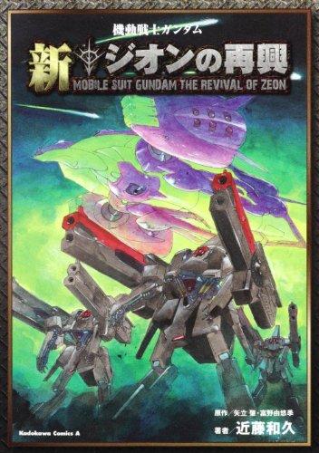 機動戦士ガンダム 新ジオンの再興 (角川コミックス・エース 17-8)の詳細を見る