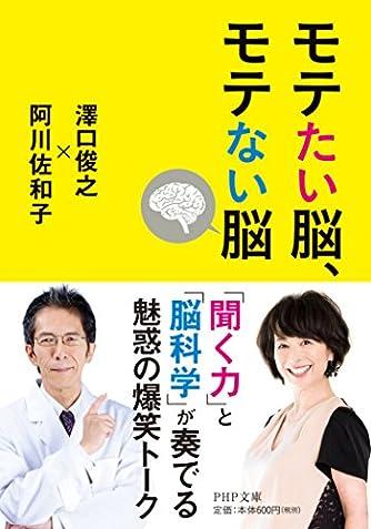 モテたい脳、モテない脳 (PHP文庫)