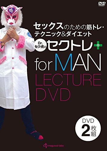男のトレーニングDVD/テクニック・筋トレ&ノウハウ『セクトレ』【男性版スペシャル】(2枚組)